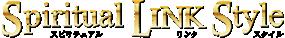 Spiritual LINK Style(スピリチュアル リンク スタイル)|チャネリング・電話鑑定・三重・名張